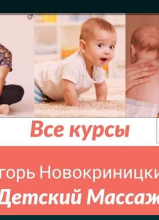 Новокриницкий 2020 года все курсы 25 грн