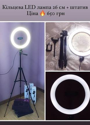 Кольцевая  LED  лампа + штатыв