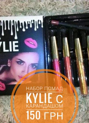 Набор помад Kylie с карандашом