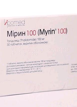 Мирин (талидомид) 100 мг 30 капс. IPOMED, Швейцария.