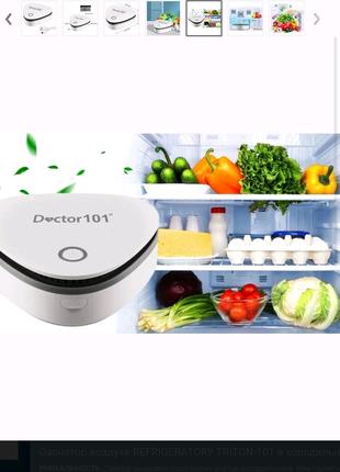 Озонатор воздухаREFRIGERATORYTRITON-101 в холодильнике
