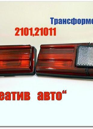 Задние фонари 21011 тюнинг