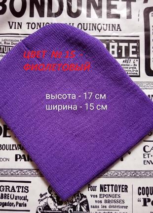 Детская вязаная шапка, цвет фиолетовый, весна осень