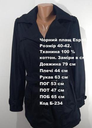 Черный плащ esprit размер 40-42