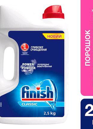 Порошок для посудомоечной машины Finish(Финиш) Power Powder 2,5к