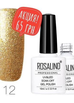 Гель лак 10 мл rosalind 12 золото шиммер