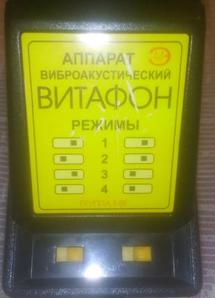 Витафон
