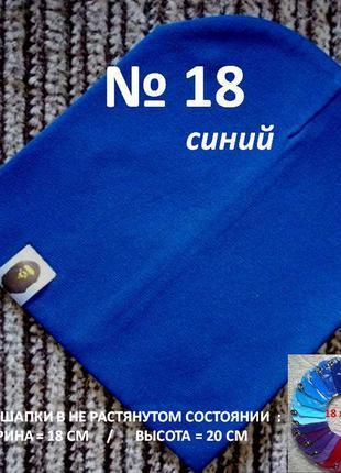 Детская однотонная весенняя шапка, трикотаж, цвет: № 18 - синий