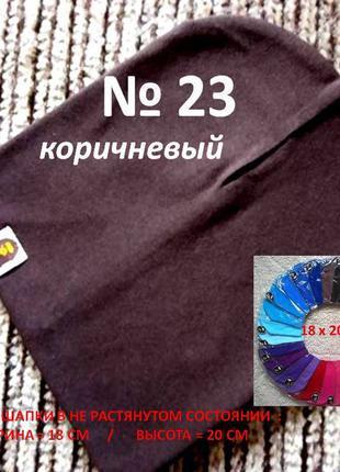 Детская шапка для мальчика, цвет: № 23 - коричневый