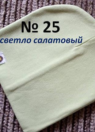 Детская шапка, однотонная, цвет: № 25 - светло салатовый