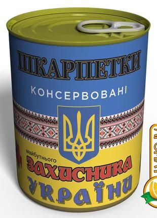 Носки будущего защитника украины - подарок мальчику на 14 октября