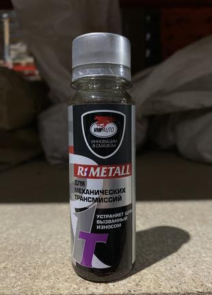 Реметаллизант R1 Metall Т для механической трансмиссии 50 г