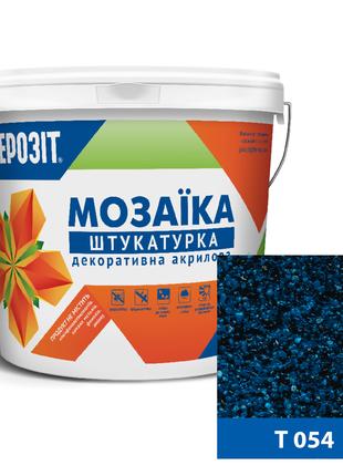 Т054, мозаїчна декоративна штукатурка Ферозіт 33 / 25 кг