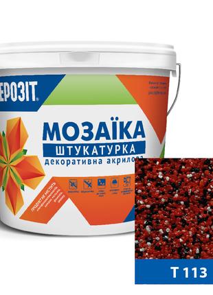 Т113, мозаїчна декоративна штукатурка Ферозіт 33 / 25 кг