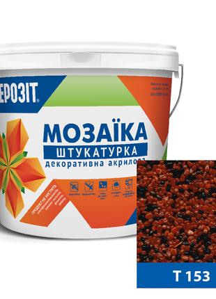 Т153 мозаїчна декоративна штукатурка Ферозіт 33 / 25 кг