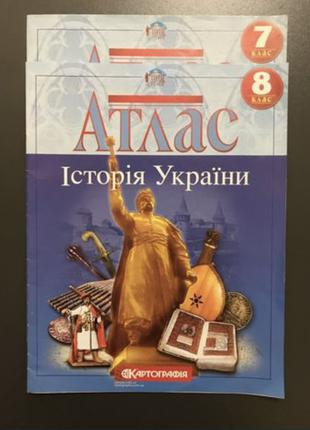"""Атлас Історія України, 7 клас, 8 клас """"Картографія"""""""