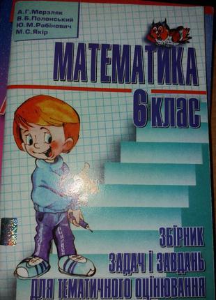 Математика 6 клас збірник задач і завдань мерзляк полонський якір