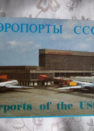 2 Коллекционные открытки воздушного судна Аэропорты ссср airports