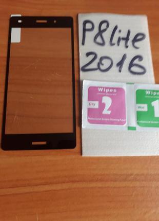 Купить защитное стекло Huawei P8 Lite 2016 (2,5D)