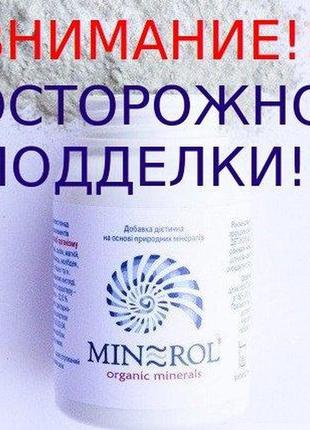 Минерол Minerol