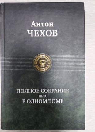 Чехов А. Полное собрание пьес в одном томе