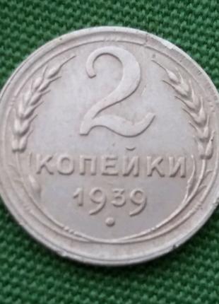 2 копейки 1939 год