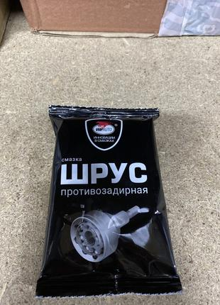 Смазка  ШРУС 80 г