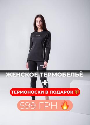 Женское Термобелье COLUMBIA + ТермоНоски в Подарок / Супер Цена