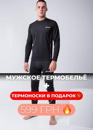 Мужское Термобелье COLUMBIA + ТермоНоски в Подарок / Супер Цена