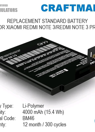 Аккумуляторная батарея 4000mAh CRAFTMANN для Xiaomi Redmi Note 3