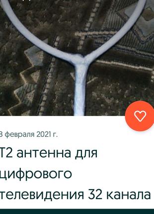 Новая Т2 антенна для цифровых каналов Украины