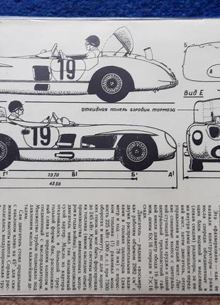Картинка фото автомобиля Mercedes-300 CLR с описанием, 2 листа ла