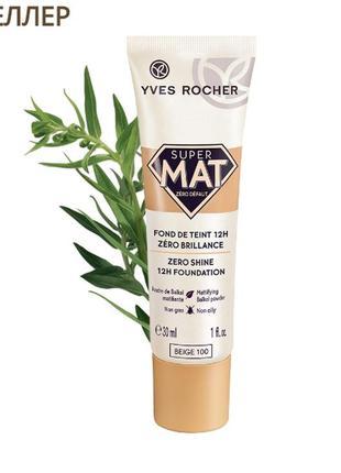 Матовий тональний крем нуль недоліків yves rocher