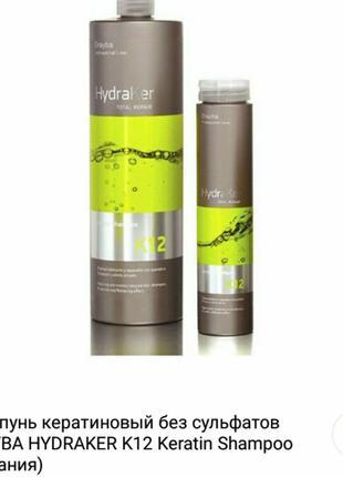 Безсульфатный шампунь с кератином ERAYBA HYDRAKER K12 Испания