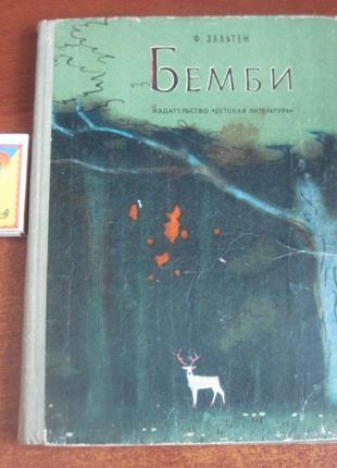 Зальтен Ф. Бемби. Лесная сказка. М. Детская литература. 1972