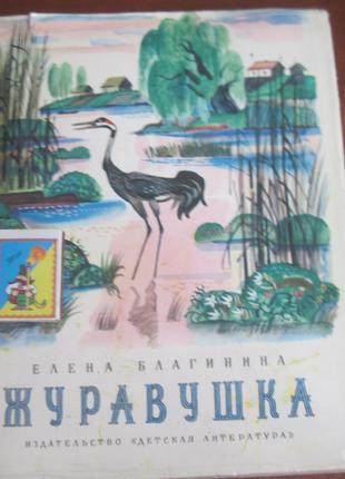 Благинина Е. Журавушка. Стихи, рис. Ю.Молоканова, 1973