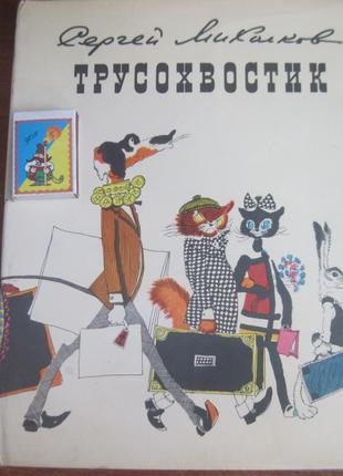Михалков С. В. Трусохвостик. М. Сов.Россия. 1970