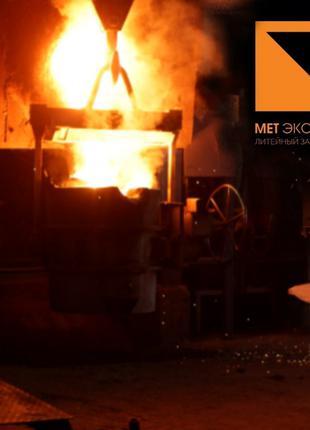 Корпусное литье из износостойкого чугуна, отливка стали