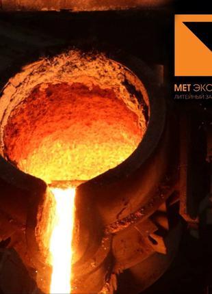 Предоставляем стальное литье, высокое качество