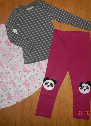 Пакет одежды для девочки регла+платье+лосины