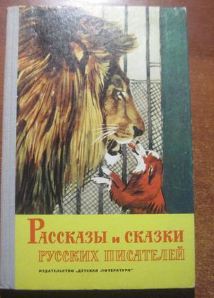 Рассказы и сказки русских писателей М Детлит 1971