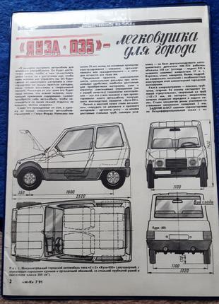 Схема с описанием автомобиля ЯУЗА-035, ламинированная, формат А4.