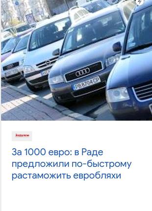 Растаможка евроблях до 1000 евро  Снятие с учёта услуги брокера !
