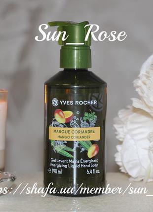 Жидкое мыло для рук манго – кориандр ив роше yves rocher