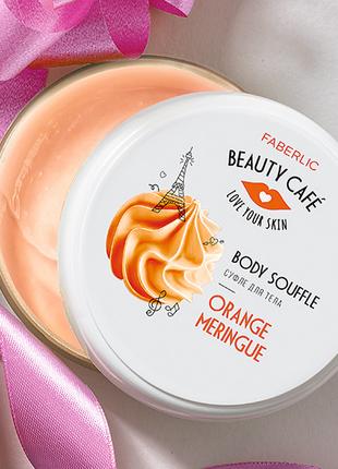 Суфле для тела «Апельсиновая меренга» Beauty Cafe