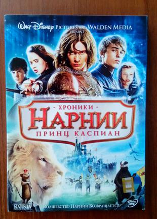 """""""Хроники Нарнии: Принц Каспиан"""" DVD лицензия + Дополнительные мат"""