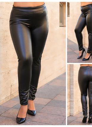Лосины женские кожаные эко кожа с начесом утепленные батал пол...