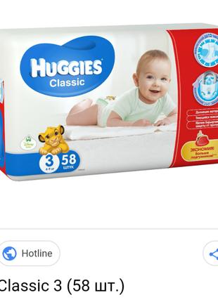 Подгузники Huggies classic 3 (58шт.)