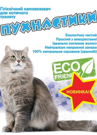 Силикагелевый наполнитель для кошек Пушистики 10 л