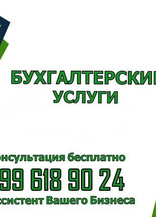 Бухгалтерские услуги (ФОП, юр.) подача отчетности (за 1 день)